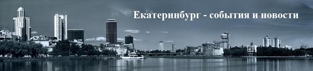 События и НОВОСТИ Екатеринбурга
